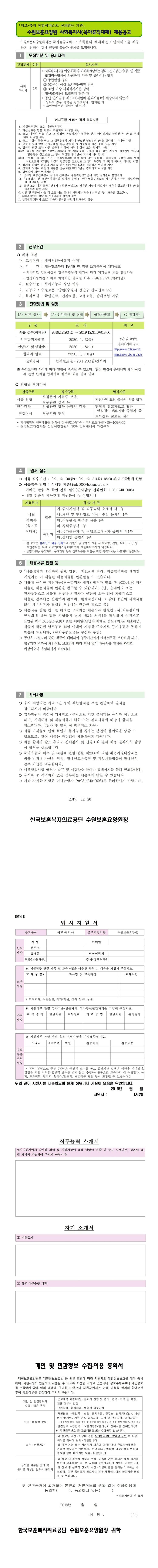 [채용][한국보훈복지의료공단] [공단] [수원보훈요양원] 육아휴직 대체직원(사회복지사) 채용 공고문
