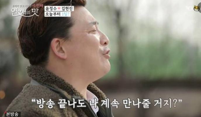 연애의맛3 윤정수 김현진 연애의맛 김현진 윤정수 고백