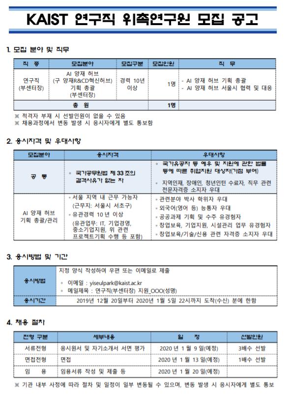 [채용][한국과학기술원] KAIST 지역협력센터 위촉연구원(부센터장) 채용 공고