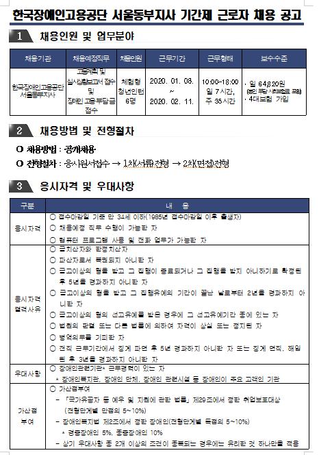 [채용][한국장애인고용공단] 서울동부지사 2020년도 기간제 근로자 채용 공고