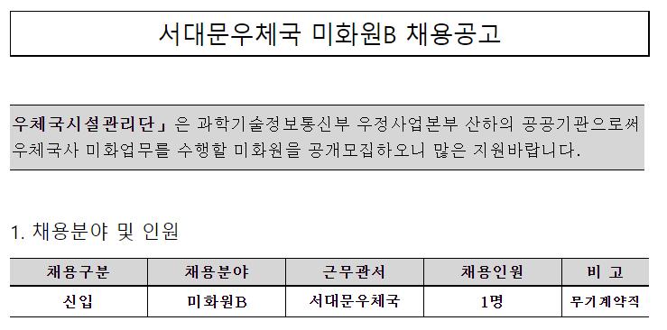 [채용][우체국시설관리단] 서대문우체국 미화원B 채용공고
