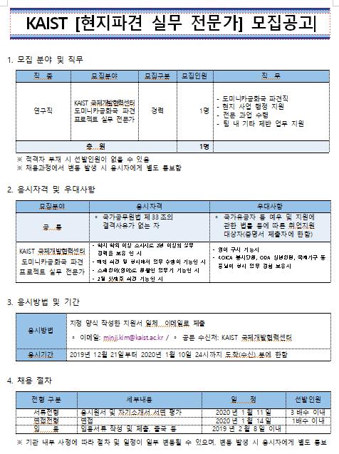 [채용][한국과학기술원] KAIST [현지파견 실무 전문가] 모집공고
