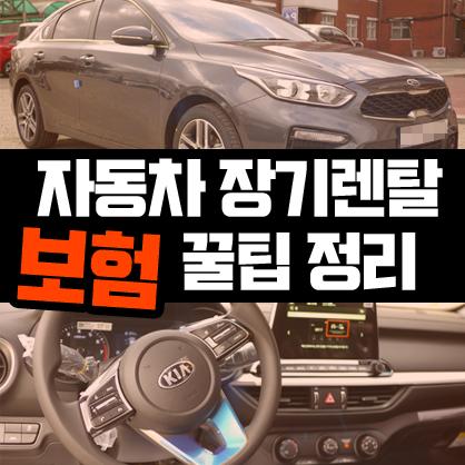 자동차 장기렌탈 꿀팁 정리 2탄 - 보험편