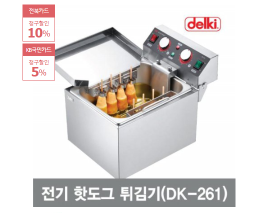 최저가 내일배송  [델키] 전기핫도그튀김기 DK-261  [125,950원]