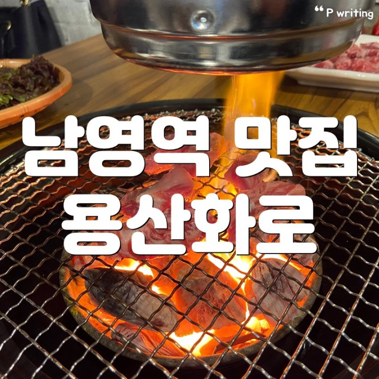 남영역 맛집 용산화로 솔직후기