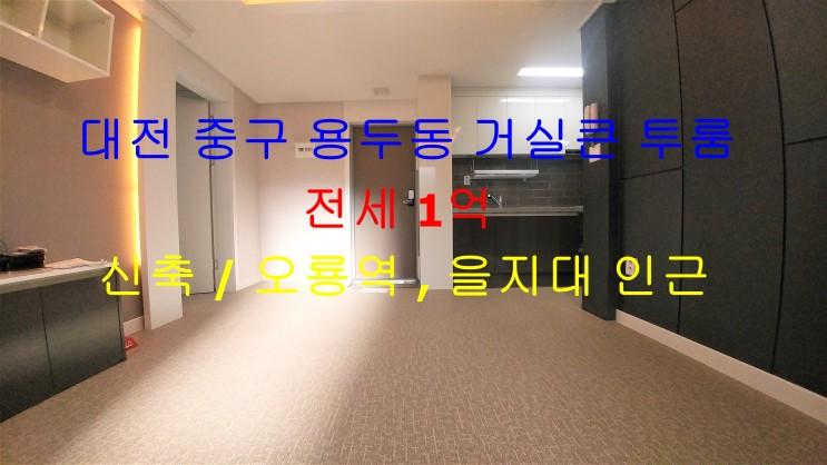 대전 중구 용두동 오룡역 , 을지대 인근에 있는 역세권 신축 거실큰 투룸 ! 전세 매물입니다 ^^