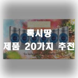 록시땅 제품 20가지 모음!!