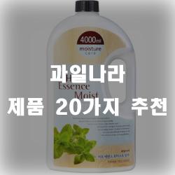 과일나라 화장품 20가지 제품