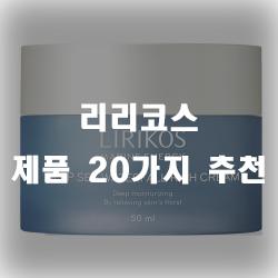 리리코스제품 20가지 추천