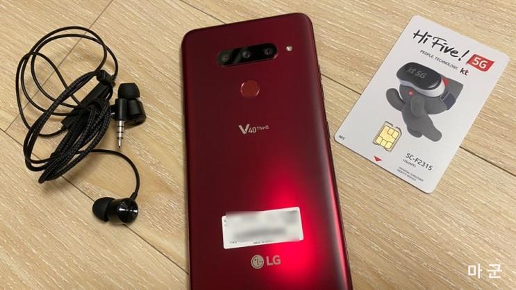 LG V40 스마트폰  빵구웠어요.  0원 공짜 구입완료 !!