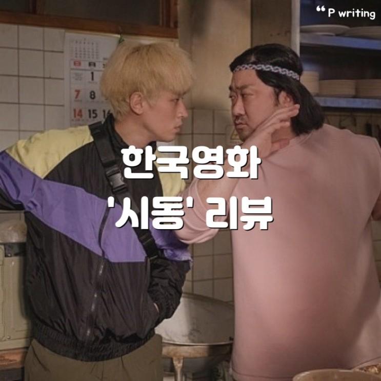 영화 시동 해석 및 후기 (웹툰 원작 feat.조금산)