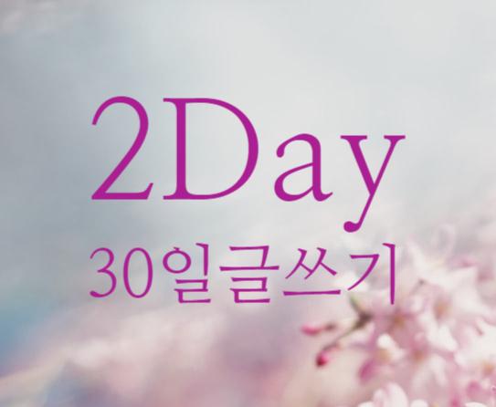 집콕 생활-30일 글쓰기 2Day