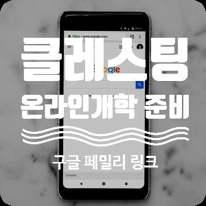 초등생 클레스팅 온라인개학 구글계정만들기