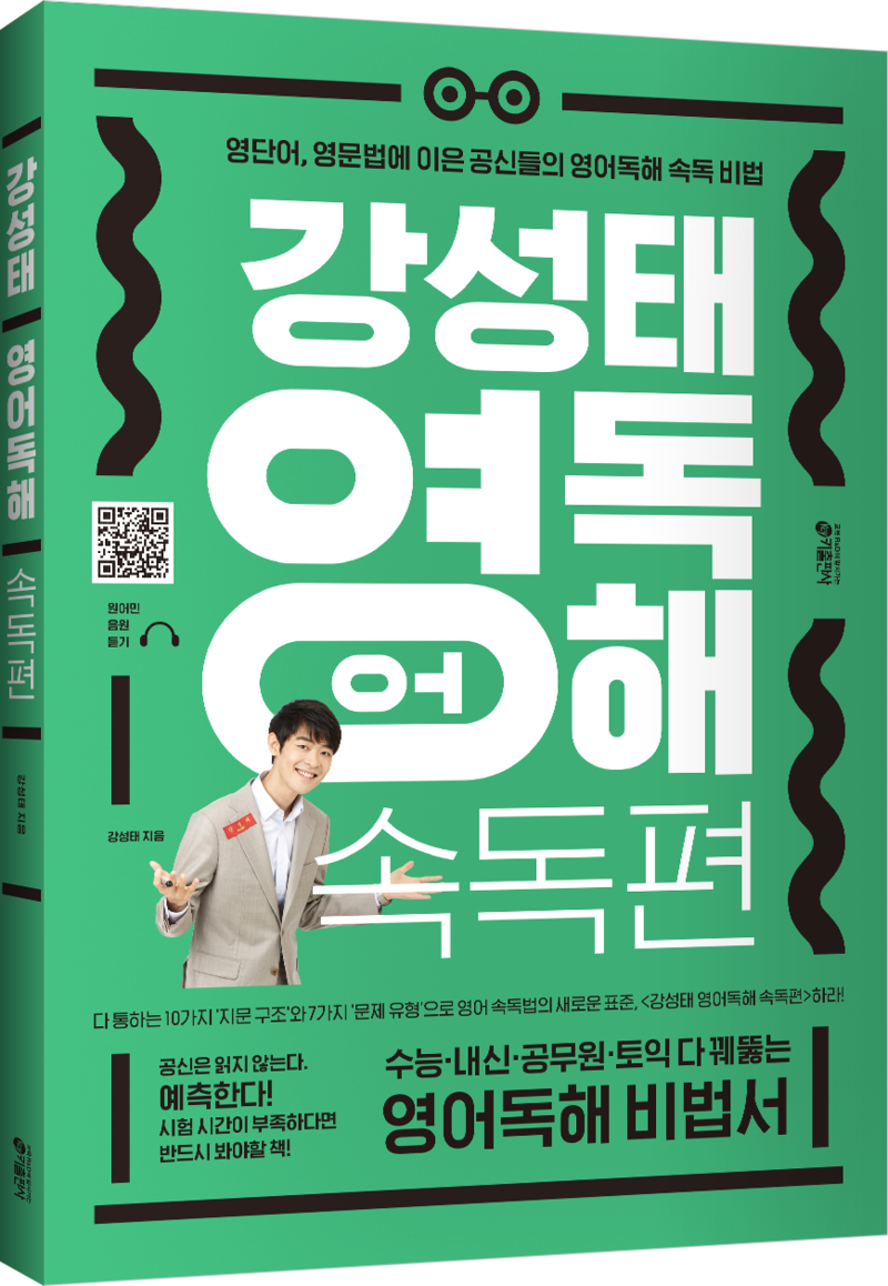 공신 공부법] '강성태 영어독해 속독편' 공부 후기  네이버 블로그