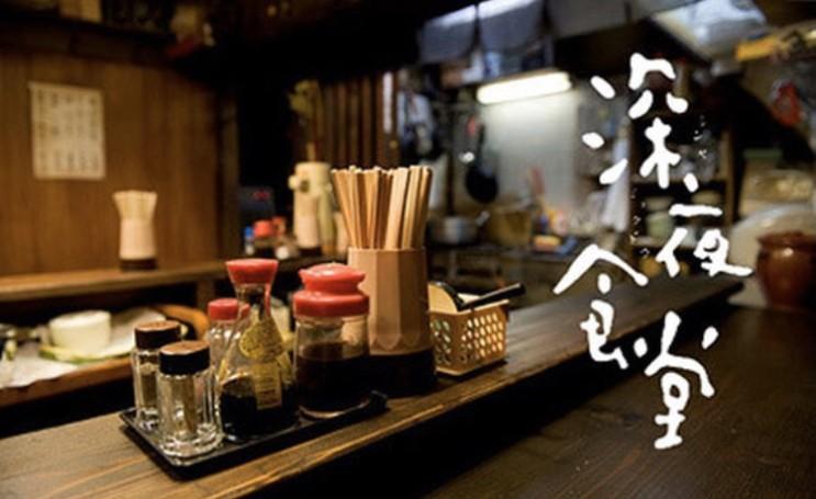 [Netflix/일드] 심야식당:도쿄 스토리 , 감정소모가 크지 않은 휴머니즘 드라마