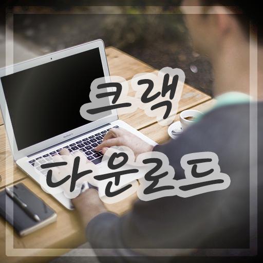 크랙 버전 프로그램 다운로드 하는 방법 (포토, 윈도우, 유틸, 문서, 사진, 영상 편집)