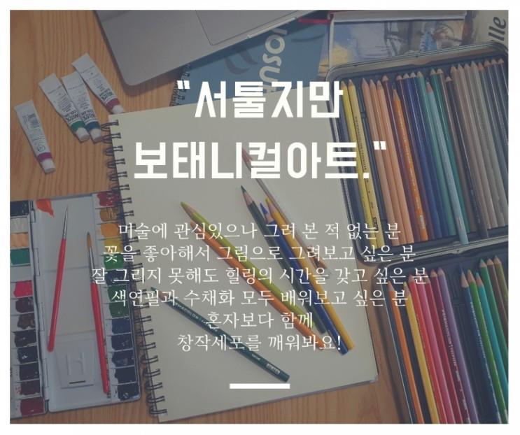 [마감] 사부작 보태니컬아트 (서툴러도 함께해요)