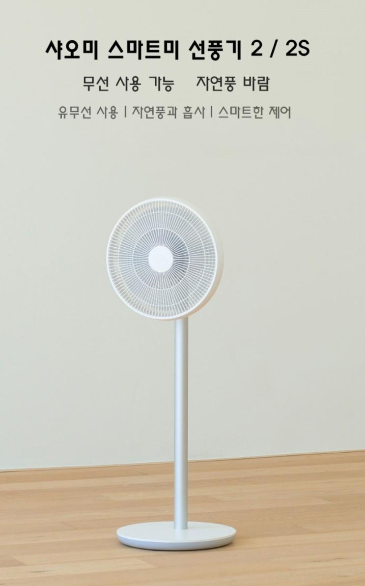 자연풍의 산뜻함 샤오미 스마트미 선풍기 2S