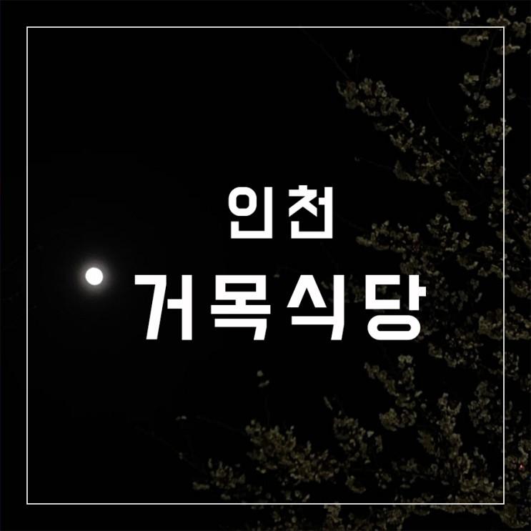[동슐랭가이드 - 04] 인천 / 거목기사식당
