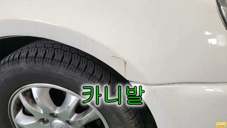 인천 부평, 계양 카니발 휀다 녹제거 판금도색, 범퍼 복원 가격 문의 주세요.