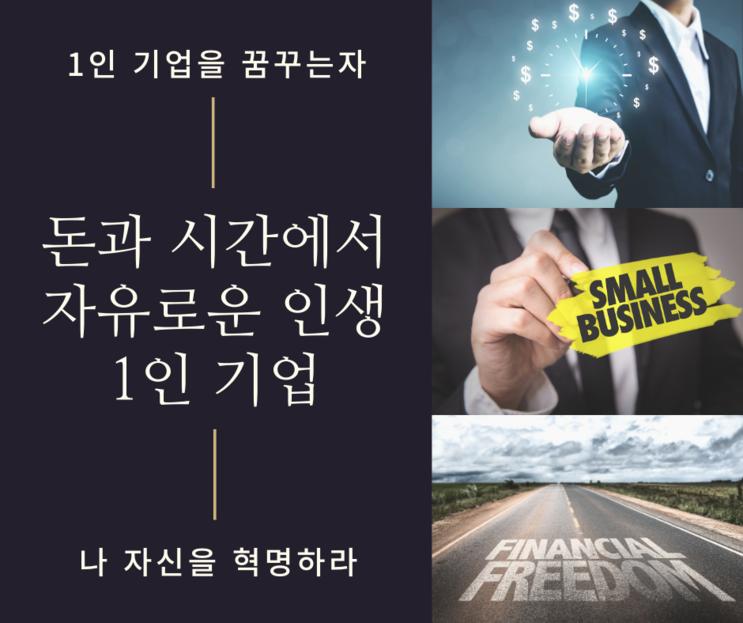 [독서노트 20-#8] 돈과 시간에서 자유로운 인생 1인 기업. 절대 망하지 않는 1인 기업 전략, 나의 생각들
