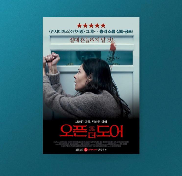 4월 2주 차 주간 영화 5가지.