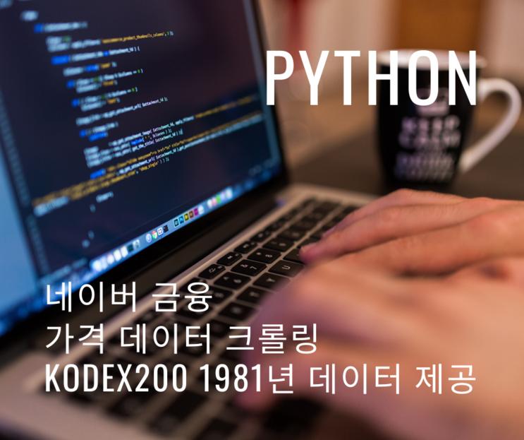 [Python]네이버 금융 크롤링 국내 상장 주식 가격데이터 가져와 합치기 <KODEX 200 1981년 부터 데이터 제공>