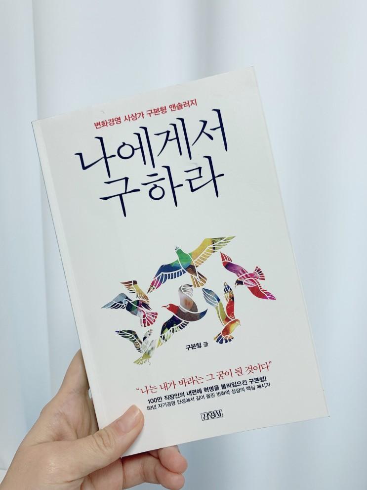 자기계발서 추천 5권의 인생책