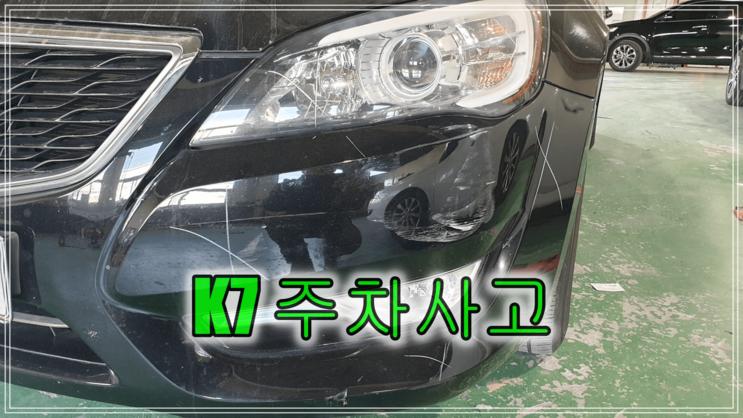 인천 부평, 계양 주차사고 K7 앞 범퍼 복원, 헤드라이트 교환 대물보험 처리 휀다 판금도색