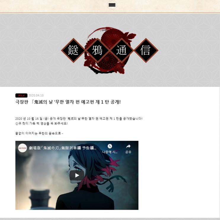 귀멸의칼날 극장판([공식] 예고편 4월 10일 공개!!) 저두 올렸슴다!!