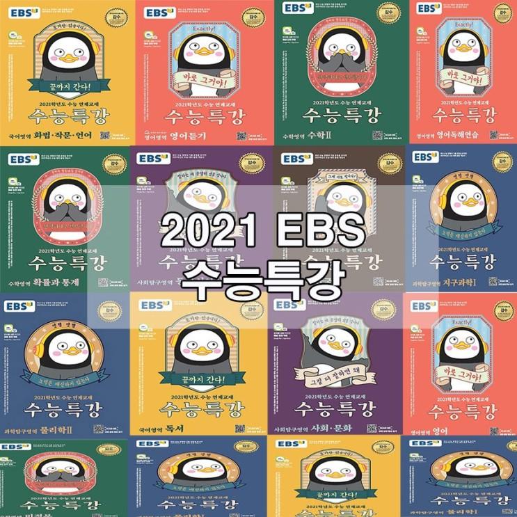 """Ê°•ì¶"""" ̂¬ì€í'ˆì¦ì• ̶œê°""""후 ˋ¹ì¼ë°œì†¡ 2021 ̈˜ëŠ¥ëŒ€ë¹"""" Ebs ̈˜ëŠ¥íŠ¹ê°• ̂¬ìš©ì""""¤ëª…ì""""œ ̘ì–´"""