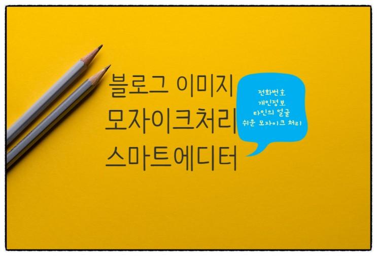 블로그 이미지 개인정보 모자이크 처리 쉽게 하기