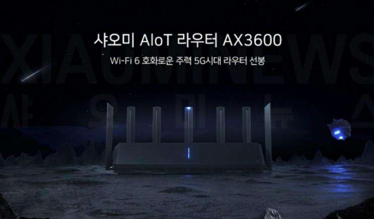 Wifi 6(802.11.ax) 압도적이게 빠른 공유기가 가성비로 찾아왔다 샤오미 AIot 라우터 AX3600