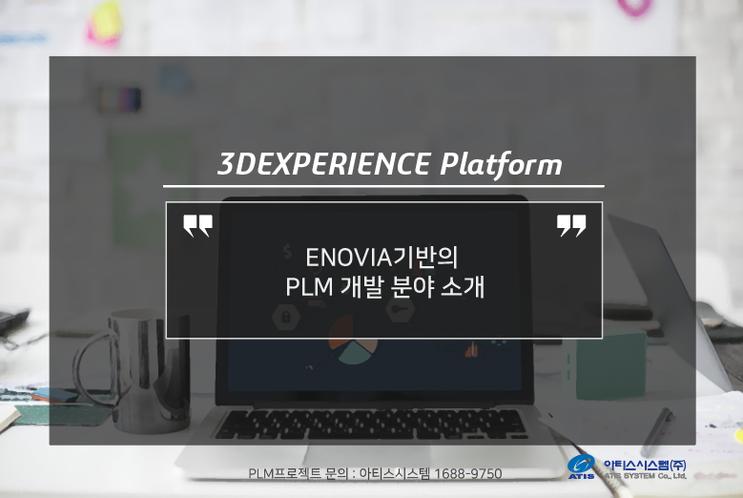 ENOVIA기반의 PLM시스템 개발 분야 소개