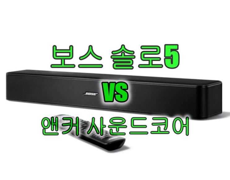 사운드바 보스 솔로5 VS 앤커 사운드코어 인피니 비교 청음 저의 추천은요?(feat, 보스 사운드링크 미니2)