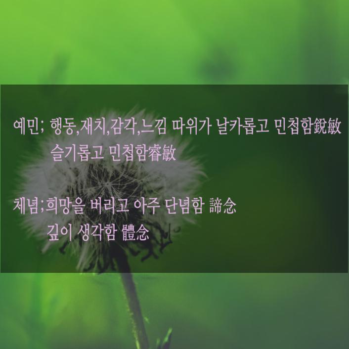 예민한 그녀의 자각과 생존법_ Day19