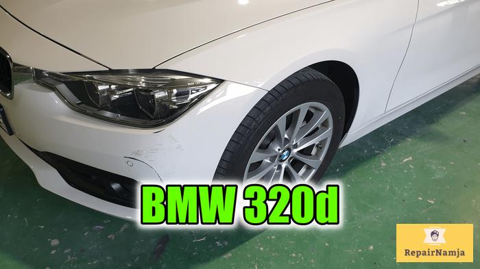 인천 부천 외제차 범퍼도색 BMW 320d 앞 범퍼 부분도색 저렴한 비용으로 수리
