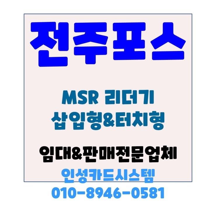 전주포스 전주POS 전주카드단말기 신제품 소개