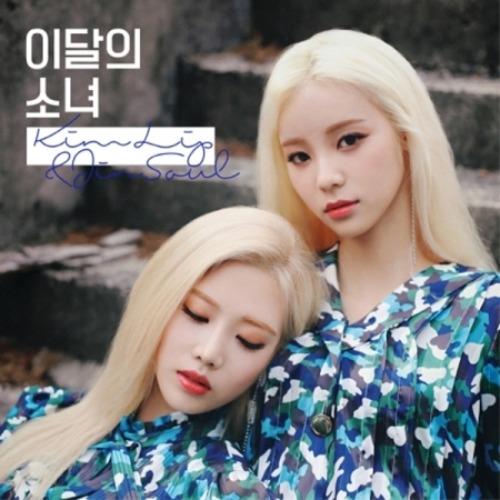 [품절예상][가성비굿]이달의 소녀(김립 & 진솔) - KIM LIP & JINSOUL(싱글앨범) 제품을 놓치지 마세요~~
