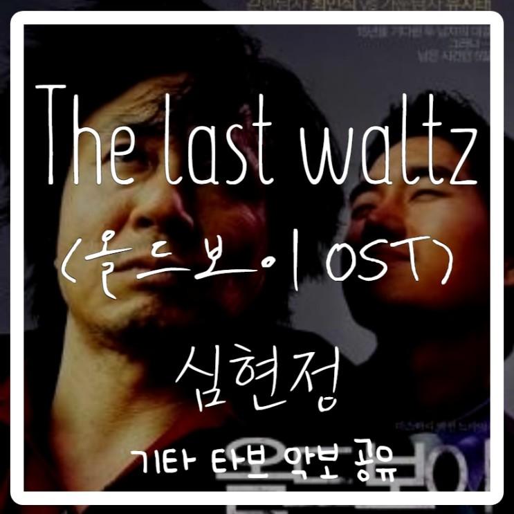 심현정 - The last waltz(영화 올드보이 ost)기타 타브 악보