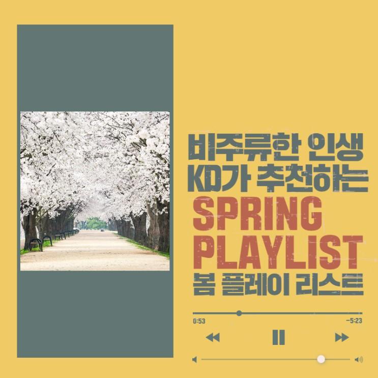봄 노래 추천 14곡 (봄 음악, 봄과 관련된 노래, 봄에 듣는 음악, 봄 노래)