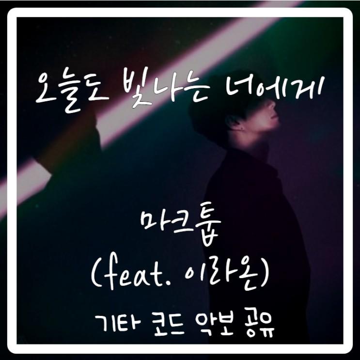 마크툽(Maktub) - 오늘도 빛나는 너에게(feat. 이라온) 기타 코드 악보