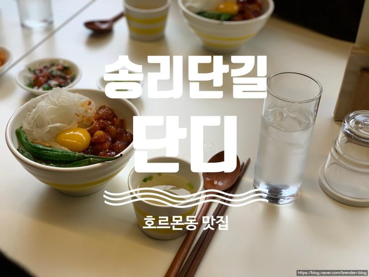 [잠실] 송리단길 맛집 - 단디 탐방 (대창덮밥, 호르몬동)을 원한다는 이 음식점으로~