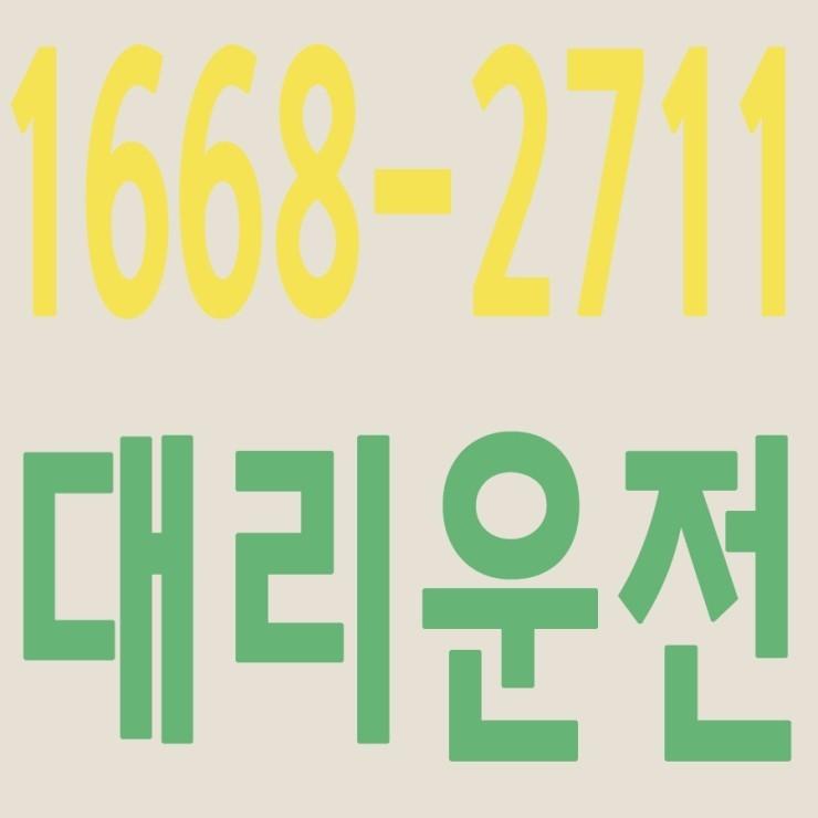 서울,경기,인천,수도권 대리운전,24시간,연중무휴,저렴한 가격   1668-2711