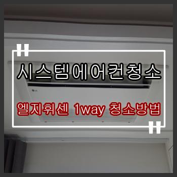 수원 영통구 엘지 시스템(천정,천장) 1way 에어컨청소방법 알려드립니다.(아파트, 빌라, 오피스텔, 원룸)