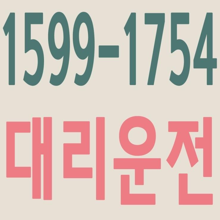 서울,경기,인천,수도권 대리운전,24시간,연중무휴,저렴한 가격   1599-1754