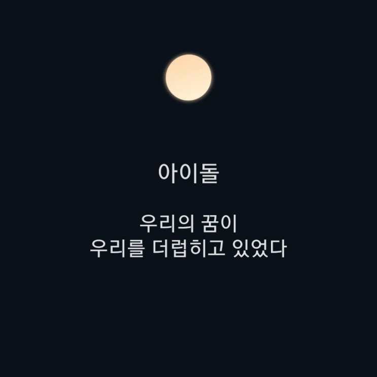 아이돌부터 생각까지 / 조병학, 경험치