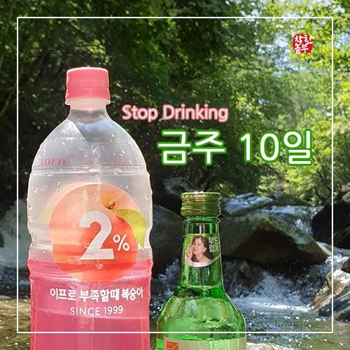 금주(Stop Drinking) 10일 - 사회적 거리두기와 우리나라의 음주문화