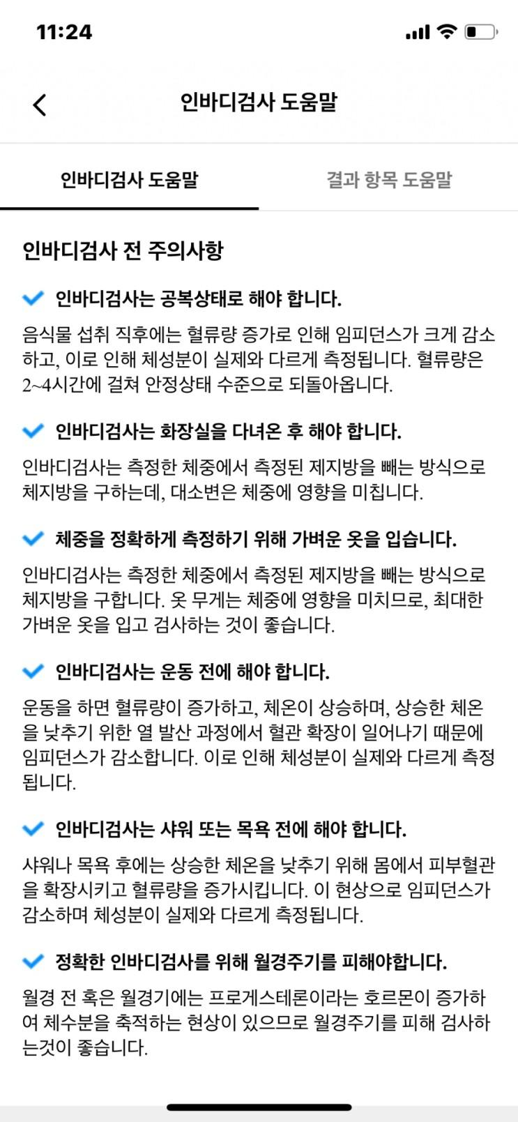 인바디 앱으로 인바디 보는 법