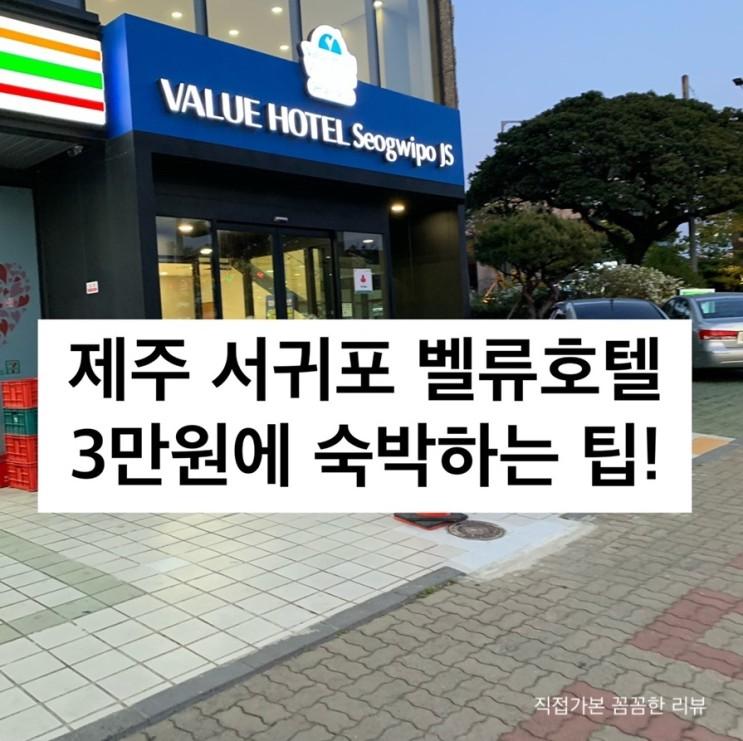 [제주 벨류호텔 솔직 리뷰]서귀포 벨류호텔 3만원에 예약하기!
